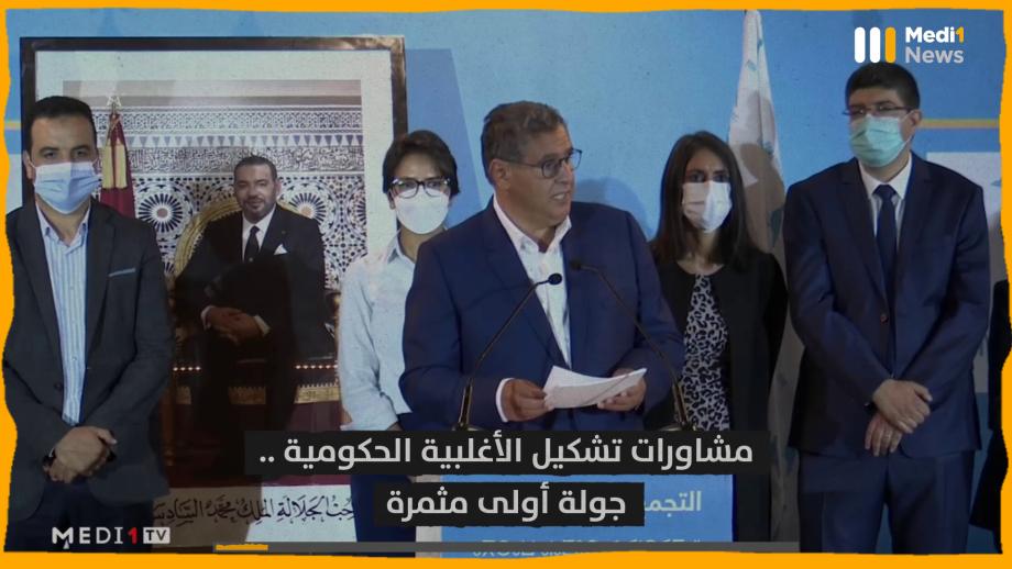 كيف تفاعلت الأحزاب السياسية في مشاورات تشكيل الحكومة المغربية الجديدة ؟