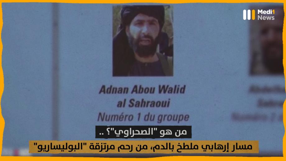"""من هو """"الصحراوي"""" عنصر """"البوليساريو""""؟  مسار إرهابي ملطخ بالدم"""