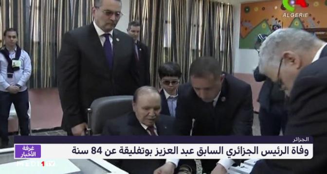أهم المحطات السياسية في مسار الرئيس الجزائري الراحل عبد العزيز بوتفليقة