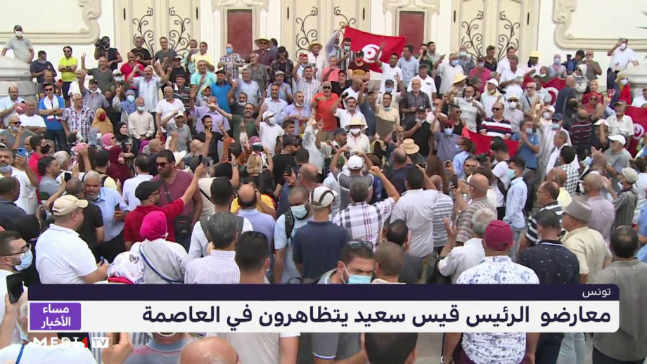 تونس.. معارضو  الرئيس قيس سعيد يتظاهرون في العاصمة