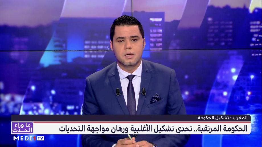 الحكومة المرتقبة بين رهان الانسجام والتماسك وإكراهات التحالفات