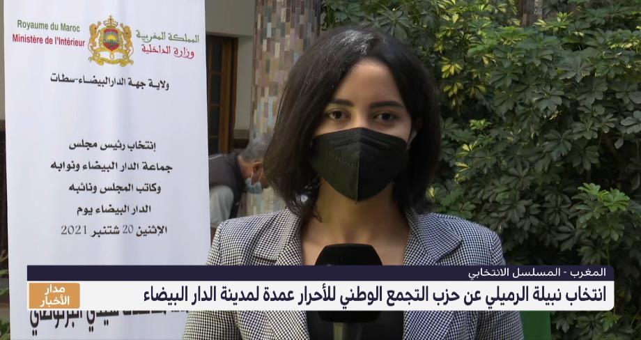 موفدة ميدي1 تيفي ترصد تفاصيل انتخابنبيلة الرميلي رئيسة لمجلس جماعة الدار البيضاء