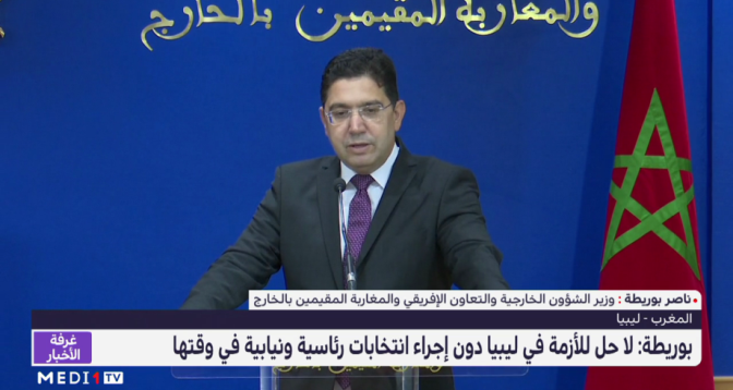 بوريطة : لا حل للأزمة في ليبيا دون إجراء انتخابات رئاسية ونيابية في وقتها