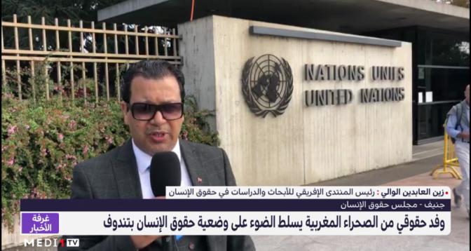 جنيف.. وفد حقوقي من الصحراء المغربية يسلط الضوء على وضعية حقوق الإنسان بتندوف