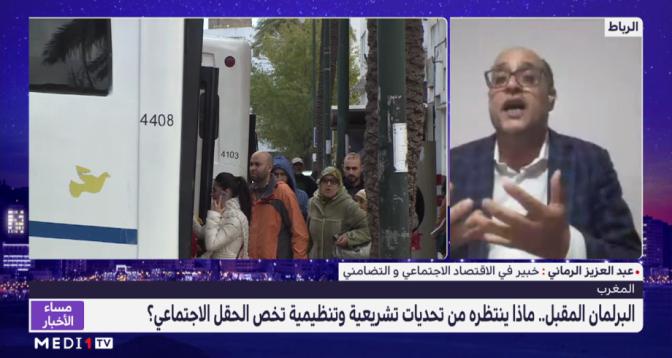 عبد العزيز الرماني يتحدث عن التحديات التشريعية والتنظيمية المرتبطة بالاقتصاد والمجتمع
