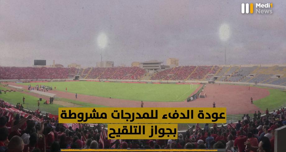 عودة الدفء إلى مدرجات الملاعب المغربية مشروطة بـ #جواز_التلقيح