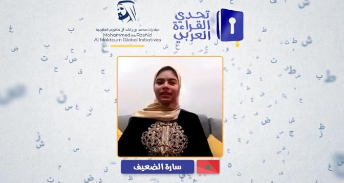 التلميذة سارة الضعيف وصيفة بطل تحدي القراءة العربي في موسمه الخامس