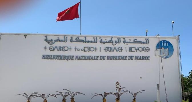 المكتبة الوطنية للمملكة المغربية تستأنف أنشطتها وخدماتها يوم 4 أكتوبر