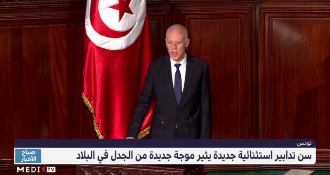 تونس ..  تدابير استثنائية جديدة بمثابة دستور صغير لتنظيم السلطات