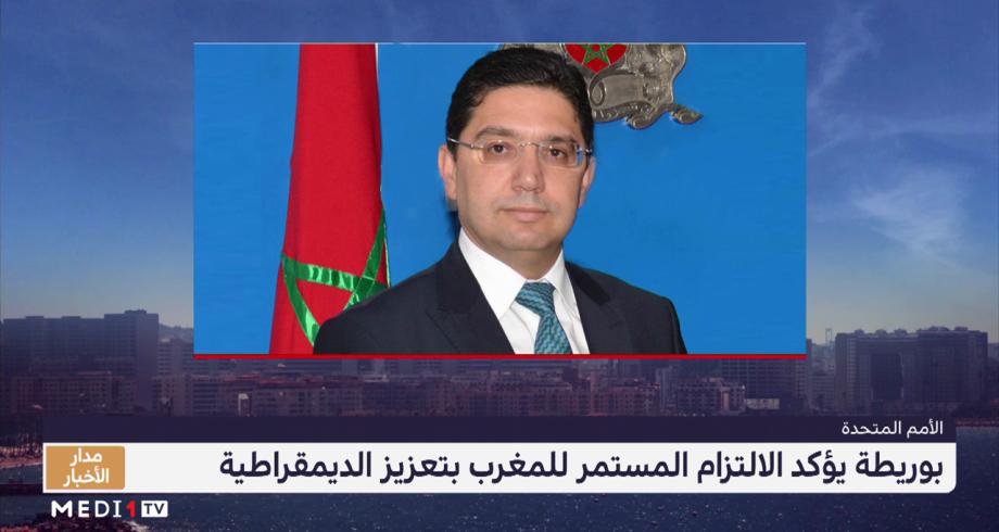 بوريطة يؤكد الالتزام المستمر للمغرب بتعزيز الديمقراطية
