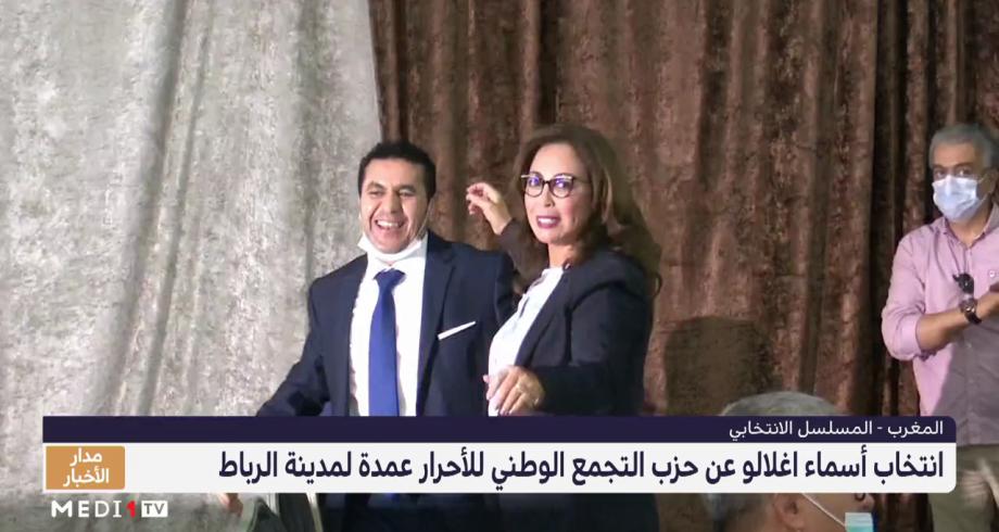 انتخاب  أسماء اغلالو عن حزب التجمع الوطني للأحرار عمدة لمدينة الرباط