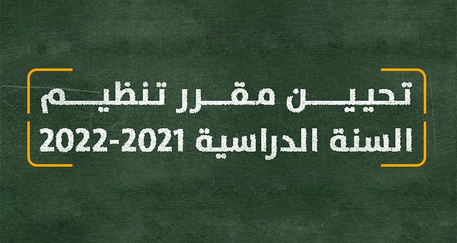تحيين مقرر تنظيم السنة الدراسية 2021-2022