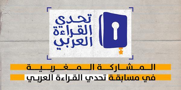 المـشاركـة المغربية في مسابقة تحدي القراءة العربي