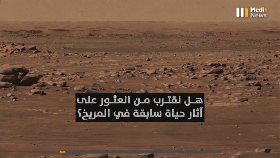 هل نقترب من العثور على آثار حياة سابقة في المريخ؟