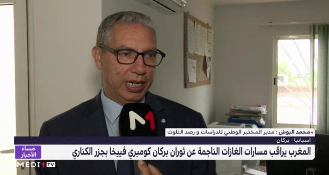 هل يمكن أن تطال غازات بركان كومبري فييخا المغرب؟ توضيحات مدير المختبر الوطني للدراسات ورصد التلوث
