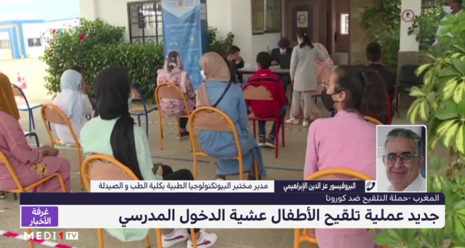 آخر مستجدات عملية تلقيح الأطفال بالمغرب