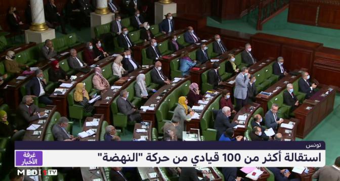 تونس .. استقالة أزيد من 100 قيادي من حركة النهضة