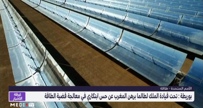 بوريطة:لطالما برهن المغربتحت قيادة الملك محمد السادس عن حسابتكاري في معالجة قضية الطاقة
