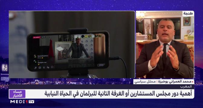 بوخبزة يتحدث عن إنتخابات مجلس المستشارين المقررة مطلع أكتوبر المقبل
