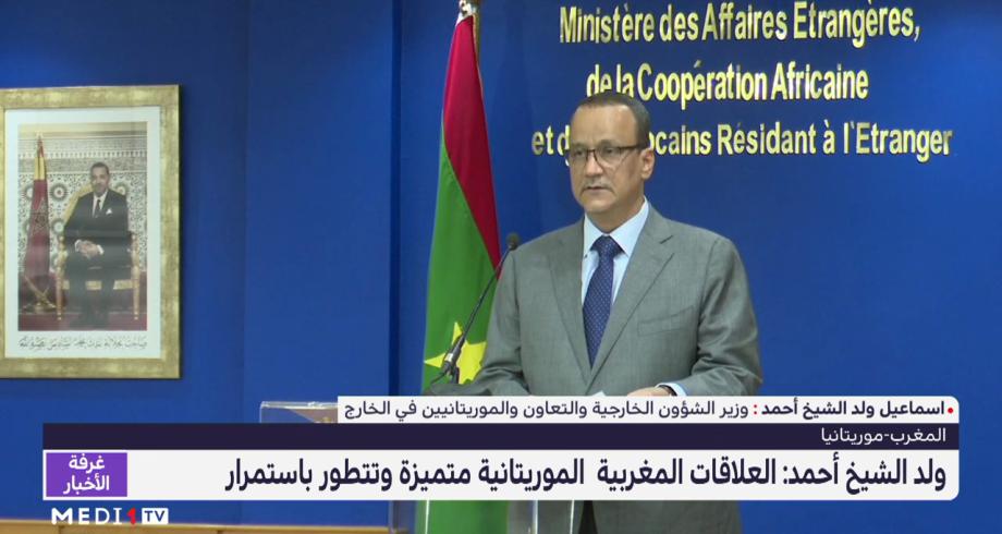 """وزير الخارجية الموريتاني: العلاقات القائمة مع المغرب """"متميزة وتتطور باستمرار"""""""