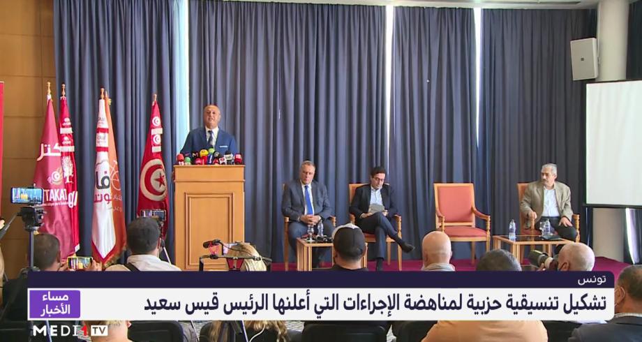 تونس .. أربعة أحزاب تونسية تطالب بالعودة ِالى الدستور والمسار الديمقراطي