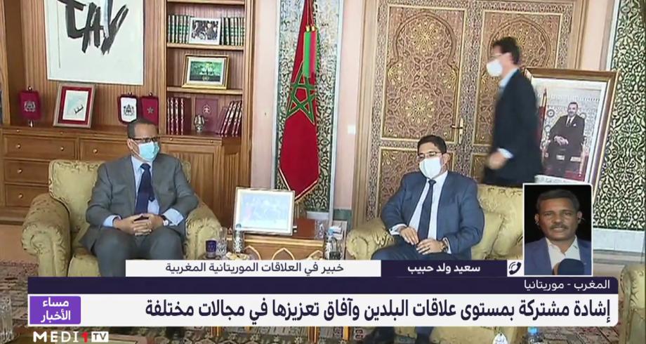 المغرب - موريتانيا: إشادة مشتركة بمستوى العلاقات بين البلدين  وآفاق تعزيزها في مجالات مختلفة