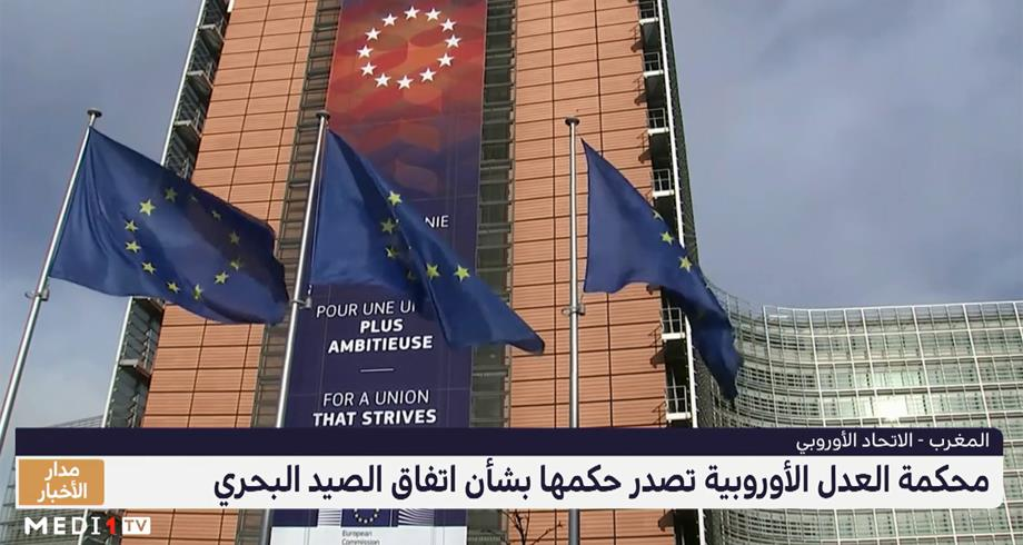 محكمة الاتحاد الأوروبي تصدر حكمها بخصوص اتفاقيتي الفلاحة والصيد البحري مع المغرب