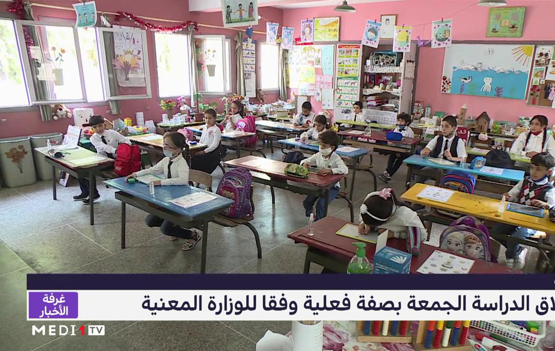 تفاصيل وتوضيحات حول ظروف انطلاق الموسم الدراسي بالمغرب