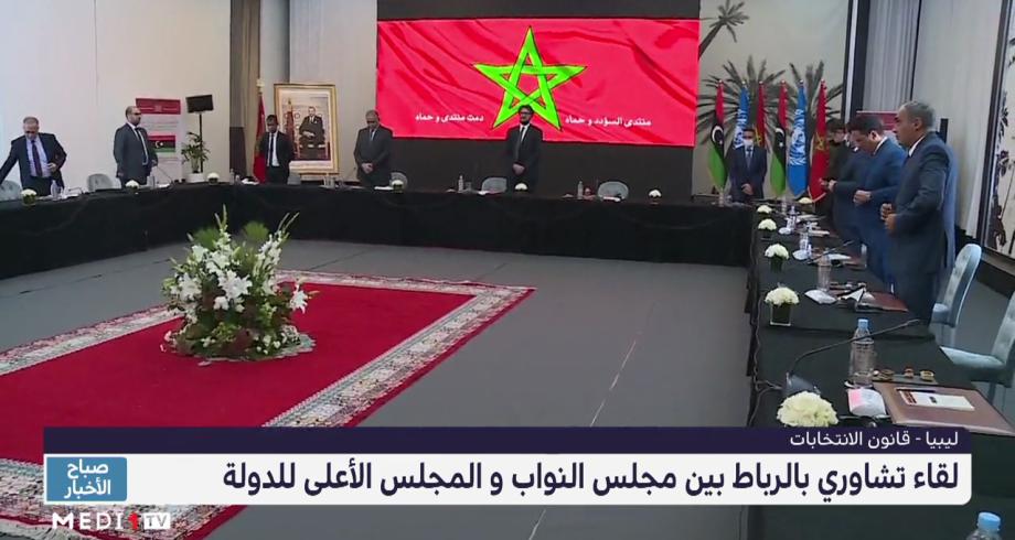 الملف الليبي .. لقاء تشاوري بالرباط بين مجلس النواب والمجلس الأعلى للدولة