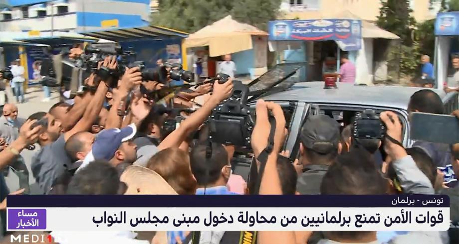الأمن يمنع برلمانيين من محاولة دخول مبنى مجلس النواب التونسي