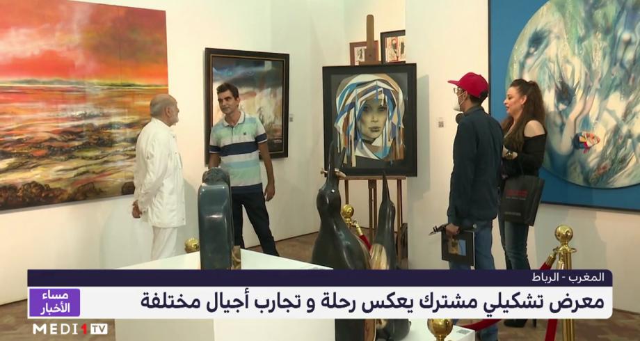 الرياط ..معرض تشكيلي لثلاثة فنانين يعكس رحلة وتجارب أجيال مختلفة