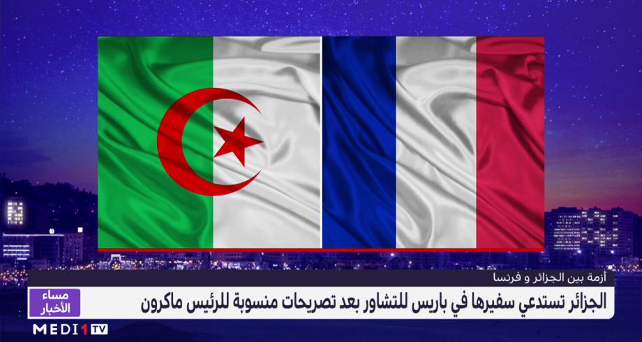 الجزائر تستدعي سفيرها في فرنسا للتشاور بعد تصريحات منسوبة للرئيس ماكرون