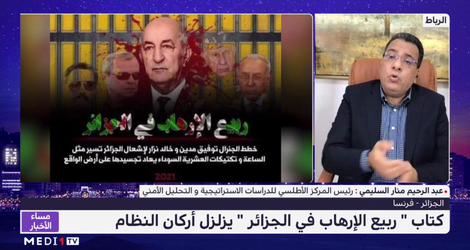 """اسليمي: كتاب """"ربيع الإرهاب في الجزائر"""" سيوجه ضربة قوية للنظام العسكري"""
