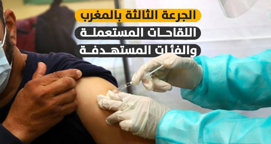 الجرعة الثالثة بالمغرب .. اللقاحات المستعملة والفئات المستهدفة