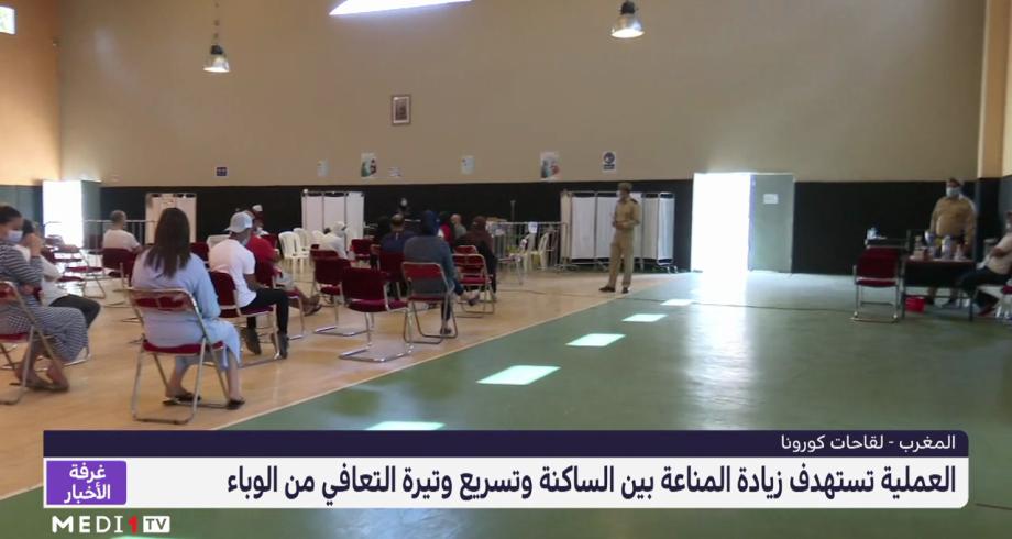 المغرب.. انطلاق عملية التطعيم بالجرعة الثالثة من اللقاح المضاد لفيروس كورونا