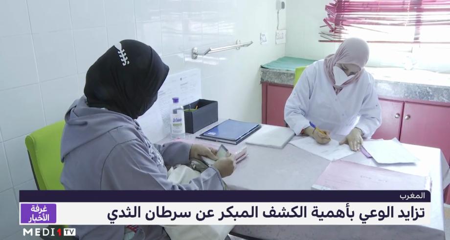 المغرب.. تزايد الوعي بأهمية الكشف المبكر عن سرطان الثدي