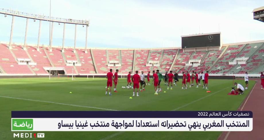الطريق إلى قطر 2022 .. المنتخب المغربي ينهي تحضيراته لملاقاة غينيا بيساو