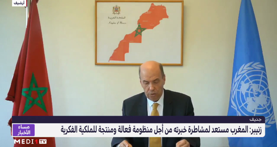 جنيف: المغرب يؤكد رغبته في مشاطرة خبرته من أجل النهوض بمنظومة فعالة ومنتجة للملكية الفكرية