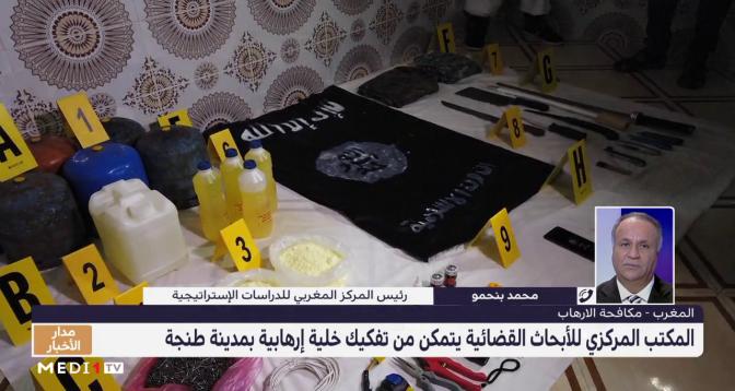 """ضربة أمنية استباقية لـ """"البسيج"""" بتفكيك خلية إرهابية بطنجة.. قراءة محمد بنحمو"""
