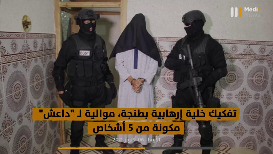 #البسيج يضرب بقوة في طنجة، ويُجنب المغرب مخططا إرهابيا خطيرا