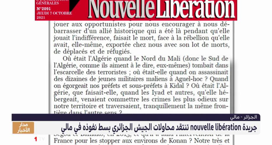 صحيفة مالية تنتقد محاولات الجيش الجزائري بسط نفوذه في مالي