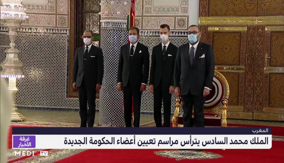 أعضاء الحكومة الجديدة برئاسة عزيز أخنوش