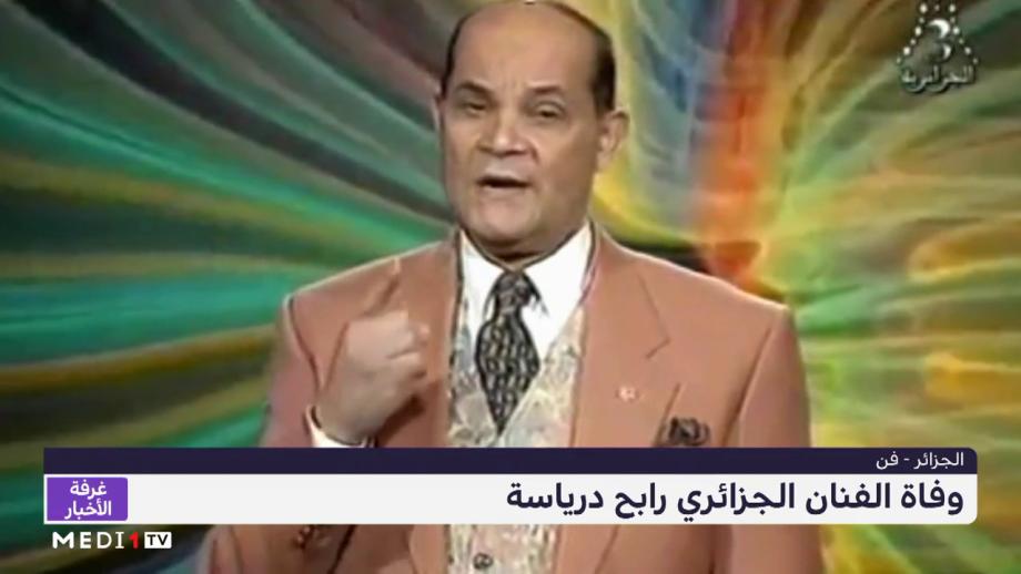 وفاة الفنان الجزائري رابح درياسة