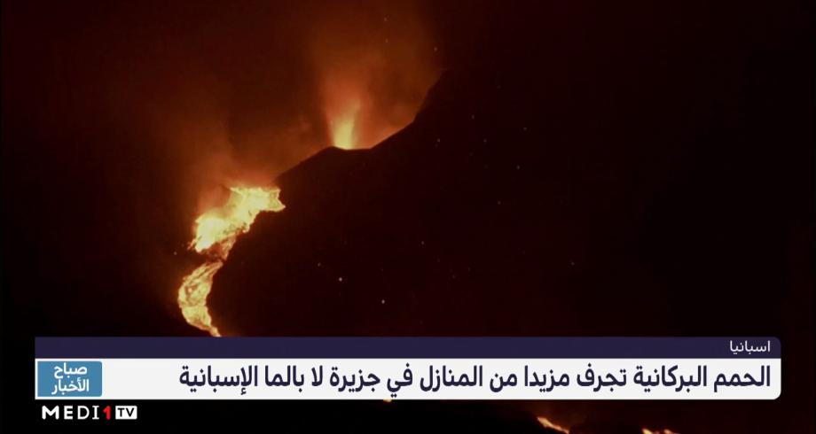 الحمم البركانية تجرف مزيدا من المنازل في جزيرة لا بالما