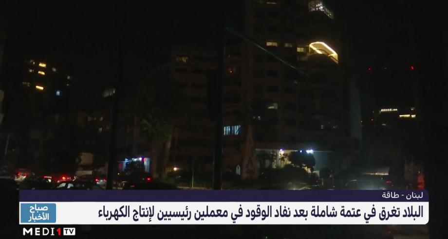 لبنان يغرق في عتمة شاملة