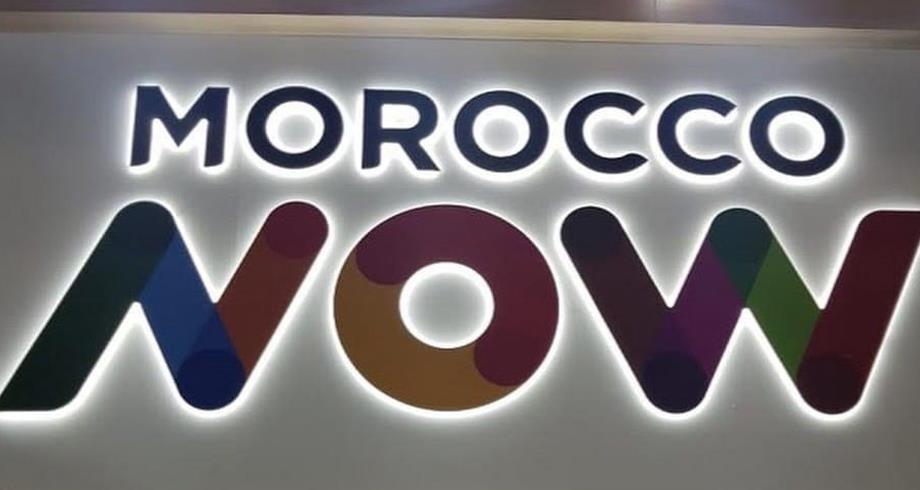 """إكسبو دبي 2020 : المغرب يطلق رسميا علامته الخاصة بالاستثمار والتصدير """" Morocco Now """""""
