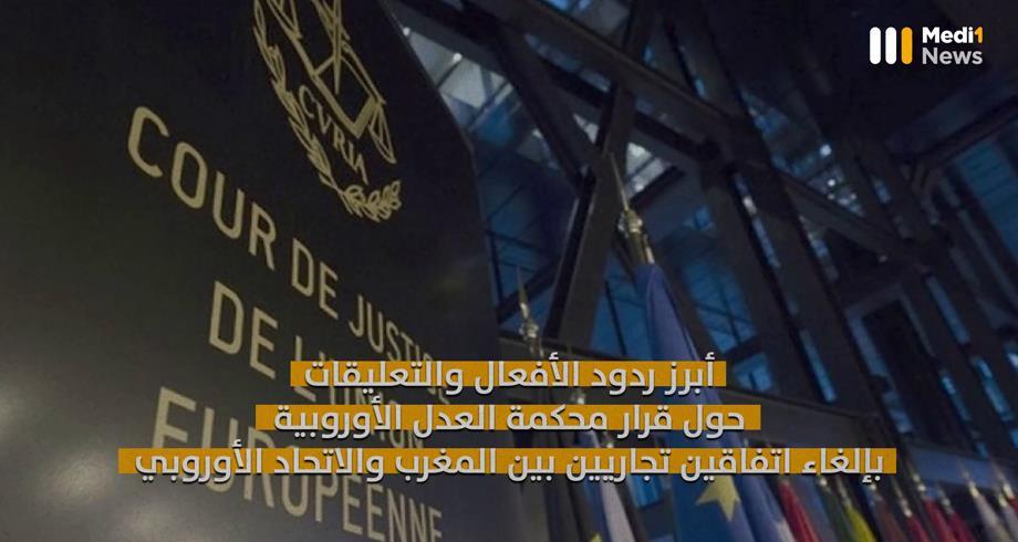 أبرز ردود الأفعال والتعليقات على قرار محكمة العدل الأوروبية