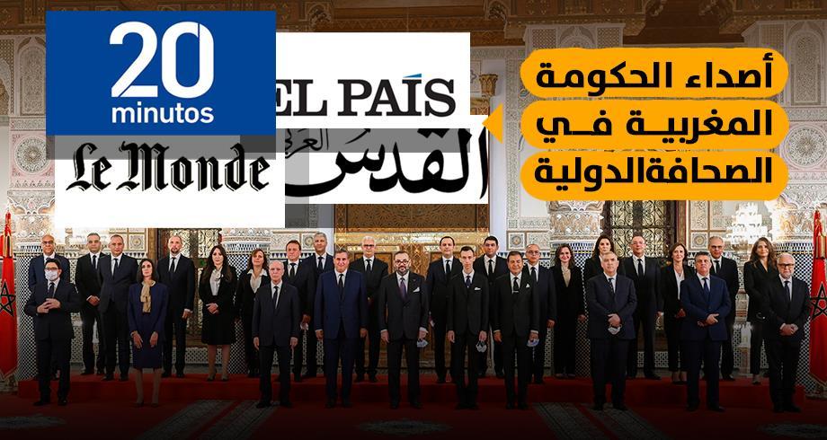 أصداء الحكومة المغربية في الصحافة الدولية
