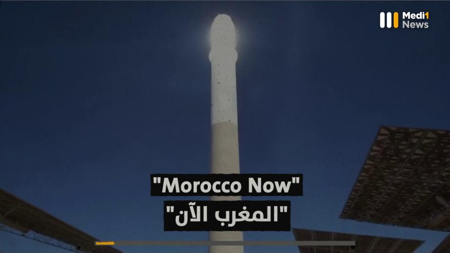 العلامة المغربية #MoroccoNow .. طموح يستجيب لمتطلبات المستقبل