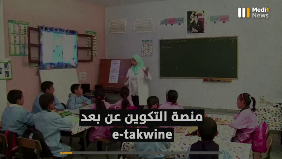 «e-takwine».. منصة رقمية للتكوين المستمر عن بعد